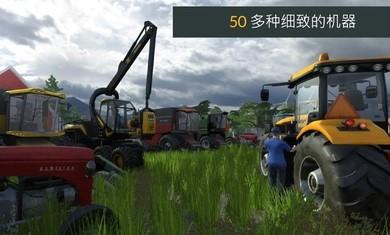 农场模拟专业版3