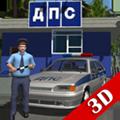 交通警察模拟器 16.1.3
