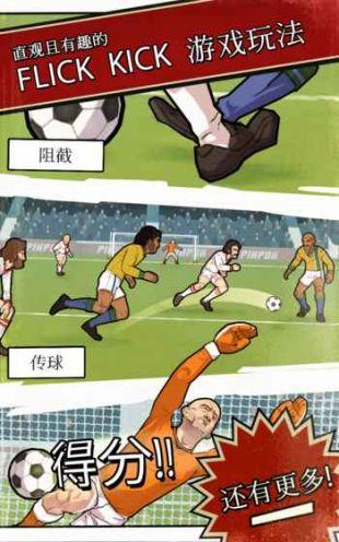 轻踢足球传奇游戏