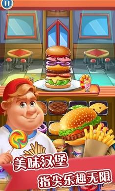全民吃汉堡