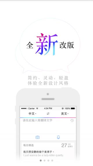 百度翻译安卓版
