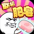 肥皂大作战 1.2.2