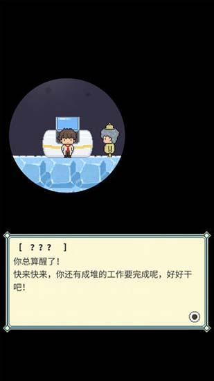 冰之动物园安卓版