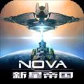 新星帝国 1.0.5