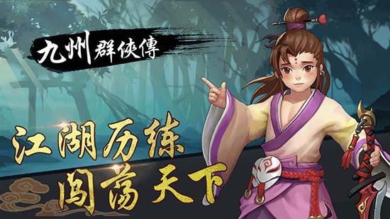 九州群侠传