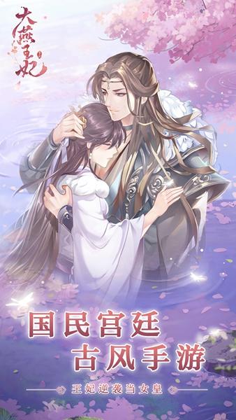 大燕王妃安卓版
