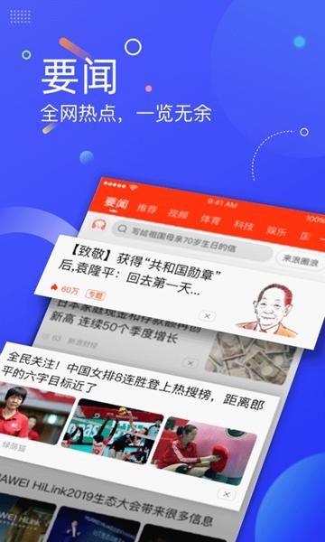 新浪新闻APP官网下载