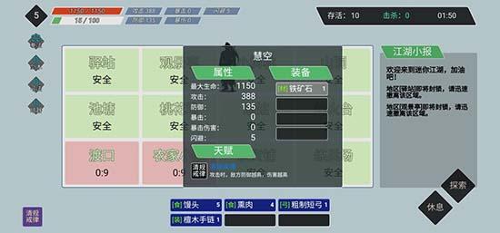 迷你江湖测试版