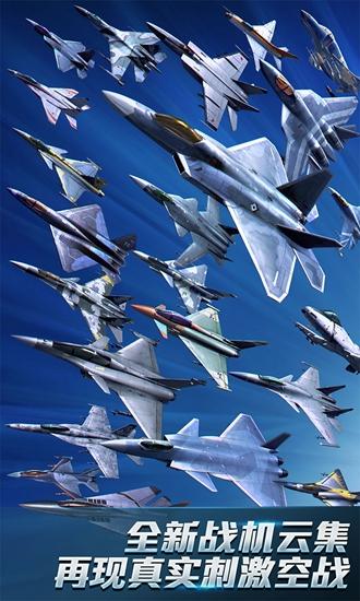 现代空战3D安卓版