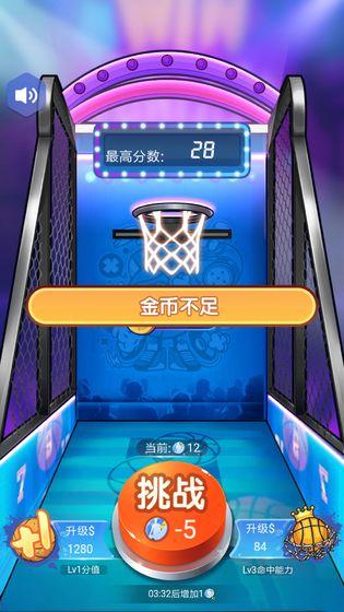 一起投篮吧