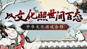 中华文化游戏