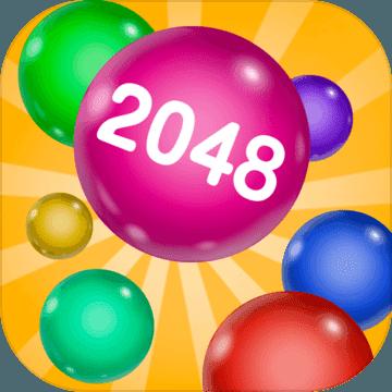 2048球球对对碰